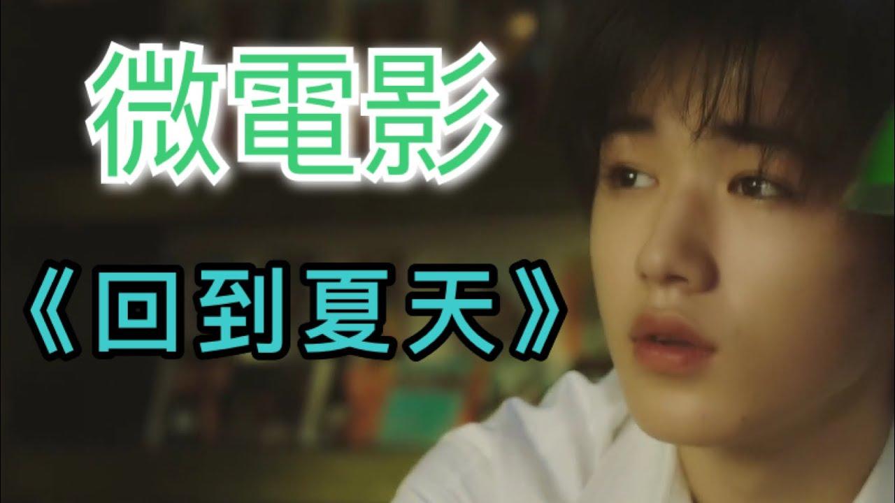 【TNT时代少年团】微电影《回到夏天》1080P