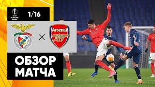 18 02 2021 Бенфика Арсенал 1 1 Обзор матча 1 16 финала Лиги Европы