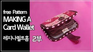 아코디언카드지갑 퀼트지갑 만들기 2부 퀼트 무료도안/h…