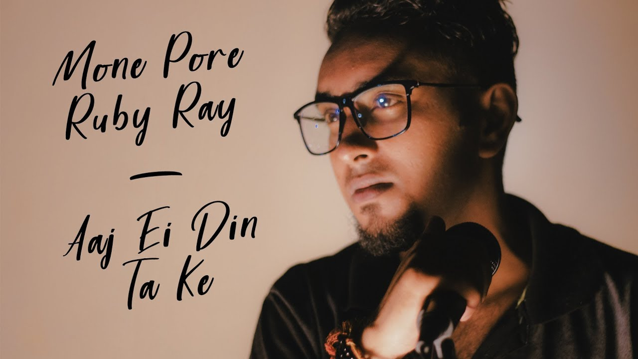 Mone Pore Ruby Roy Aaj Ei Din Take Bengali Old Songs