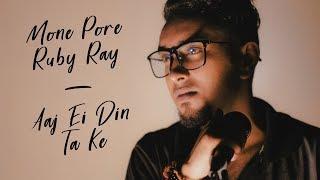 Mone Pore Ruby Roy / Aaj Ei Din Take | Bengali Old Songs Mashup | Santanu Dey Sa