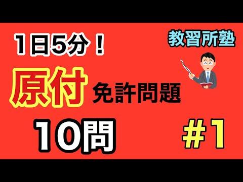 【#1】1日5分 原付免許問題10選【#1】