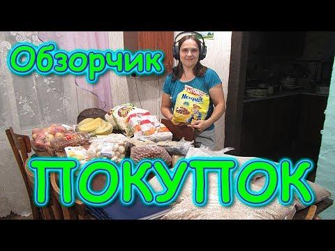 Обзор покупок в городе. Продукты и не только. (11.19г.) Семья Бровченко.