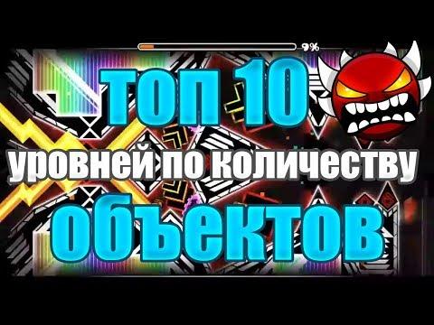ТОП 10 ЭКСТРИМ ДЕМОНОВ ПО КОЛИЧЕСТВУ ОБЪЕКТОВ