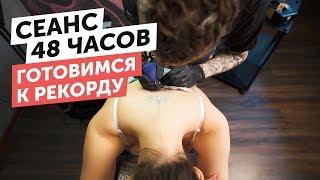 СЕАНС 48 ЧАСОВ | ГОТОВИМСЯ К МИРОВОМУ РЕКОРДУ