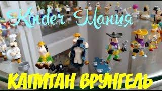 Серія ПРИГОДИ КАПІТАНА ВРУНГЕЛЯ, (з коментарями) Kinder surprise, фігурки з шоколадний Яєць!