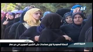 الصورة تتكلم - الحملة السعودية توزع مساعدات على النازحين السوريين في دير عمار