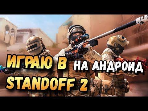 ИГРАЮ В STANDOFF 2 НА АНДРОИД, CS:GO MOBILE,СТАНДОФФ 2