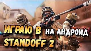ИГРАЮ В STANDOFF 2 НА АНДРОИД, CS:GO MOBILE,СТАНДОФФ 2