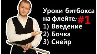 Флейта на Битбоксе  —  №1 Введение. Бочка. Снейр (Уроки битбокса на флейте)