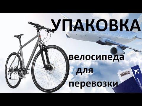 Упаковка велосипеда в чехол для Авиоперелета - ликбез от ШУМа и Veloline