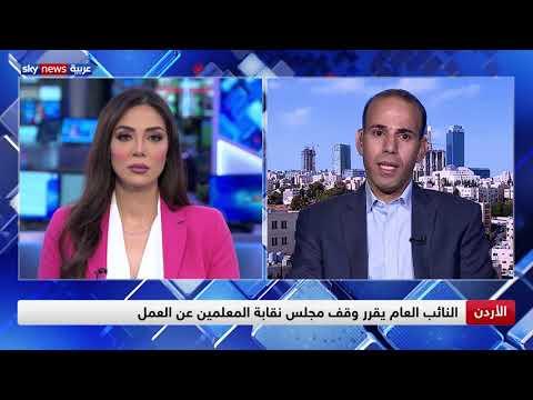 التحقيق مع مجلس نقابة المعلمين في الأردن بقضايا فساد مالي وتصريحات تحريضية  - 15:58-2020 / 7 / 25