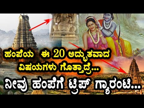 20 wonders of Hampi you should not miss in life time | Unknown facts Hampi | Top Kannada TV