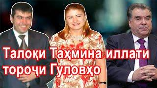 Талоқи Таҳмина, ниқори Э. Раҳмонов ва ғорати Ё.Гулов