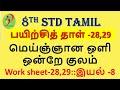 8th Tamil Work Sheet 28,29 Bridge Course Answer Key