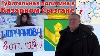 Ширманова в отставку и под суд! Губительная политика, коррупция и разруха в Базарном Сызгане!