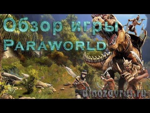 ParaWorld - игры про динозавров (обзор)