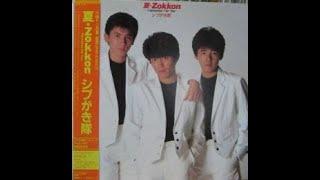 アルバム 夏・Zokkon より B面2曲目 いかしてるぜ.