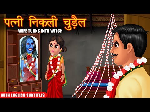 पत्नी निकली चुड़ैल   Wife Became Witch   Hindi Stories   Moral Stories in Hindi   Kahaniya