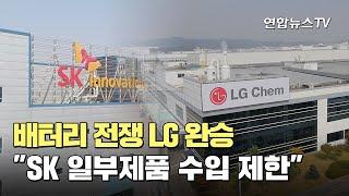 """배터리 전쟁 LG 완승…""""SK 일부제품 수입 제한"""" / 연합뉴스TV (YonhapnewsT…"""