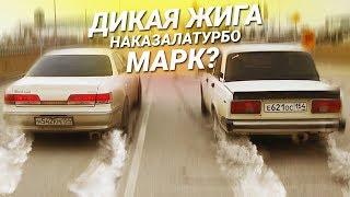 Тазы Валят! Гонка против ТУРБО Тойота Марк 2!