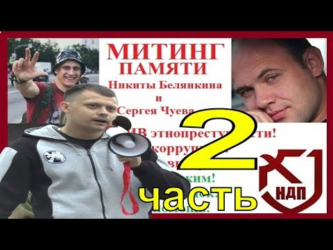 Митинг памяти в Новосибирске - Зачем России мигранты ? 2 часть| Митинги и протесты в России