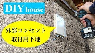 DIYで家をつくる #32/外壁最終仕上げ前に各部で細かな作業いろいろ