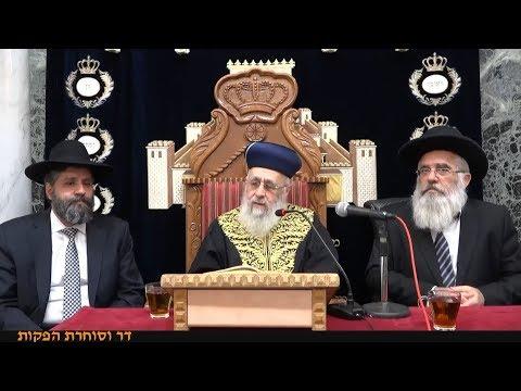 """פרשת פקודי תשע""""ט - מרן הראש""""ל הרב יצחק יוסף שליט""""א - הלכות פרשת זכור - Rav Yitzchak Yosef"""