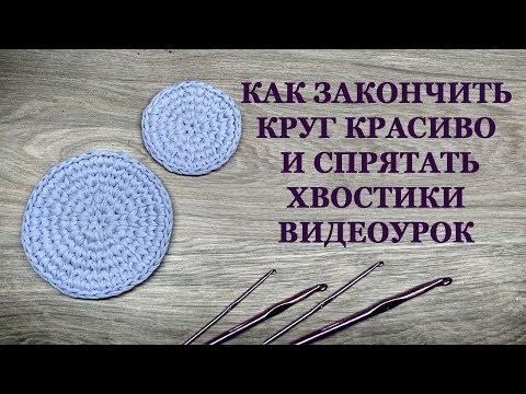 Как закончить вязание по кругу крючком