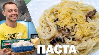 Спагетти с грибами! Быстрый вкусный ужин для большой семьи!
