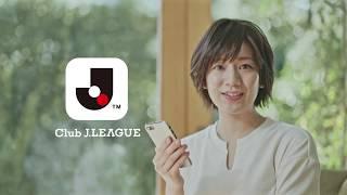 【Jリーグ公式アプリ】サトミキが「Club J.LEAGUE」をご紹介!