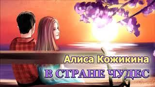 Алиса Кожикина В стране чудес Audio