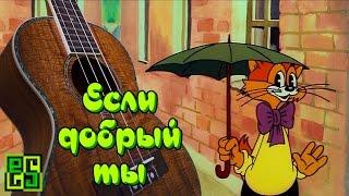 Если добрый ты - на укулеле (День рождения Леопольда) табы/ноты/аккорды ukuleletabs