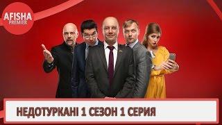 Недотуркані 1 сезон 1 серия анонс (дата выхода)