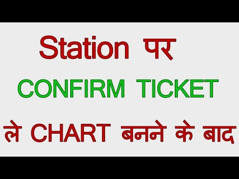 How to Get Confirm ticket after final Chart Preparation in IRCTC | reservation on platform हिंदी में: You can book confirm ticket in irctc even after the chart is prepared. This option is available in IRCTC site and current booking counter at the railway station.  This option of reservation on platform after chart preparation is available two hours before the departure of Train and till half an hour of train departure.  You can see this option as current booking in IRCTC site.All e ticket waiting list ticket after chart preparation will be upgraded as railway rules.