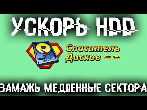 🚩 Ускорь свой тормознутый HDD - Замажь медленные сектора!