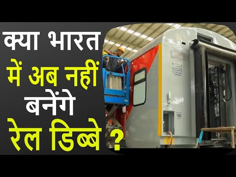 Indian railways want to use ready-made train-sets and coaches !