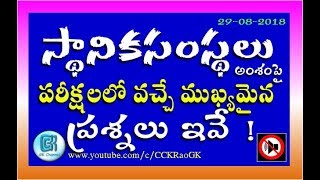 Download 25 Questions on Panchayath Raj System Mp3 and Videos