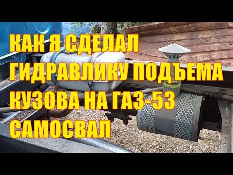 Как я сделал гидравлику подъёма кузова на свой ГАЗ- 53 самосвал.