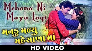 Download Hindi Video Songs - Mehona Ni Maya Lagi | VIDEO SONG | Hitu Kanodia | New Gujarati Film 2017 | Mandu Malyu Mahesana Ma