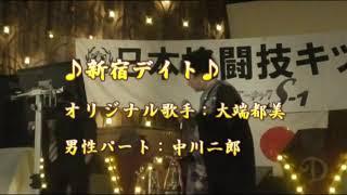 新宿デイト/オリジナル歌手/大端都美&中川二郎/大阪十三にて