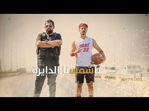 أوس فاضل و Moe - يا شمسنا الدايرة (فيديو كليب)