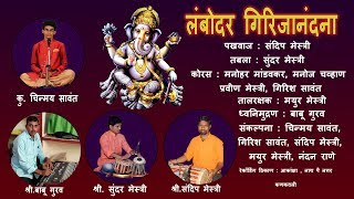लंबोदर गिरिजानंदना - चिन्मय सावंत . Lambodar Girijanandana - Chinmay Sawant . Ganpati Abhanga.