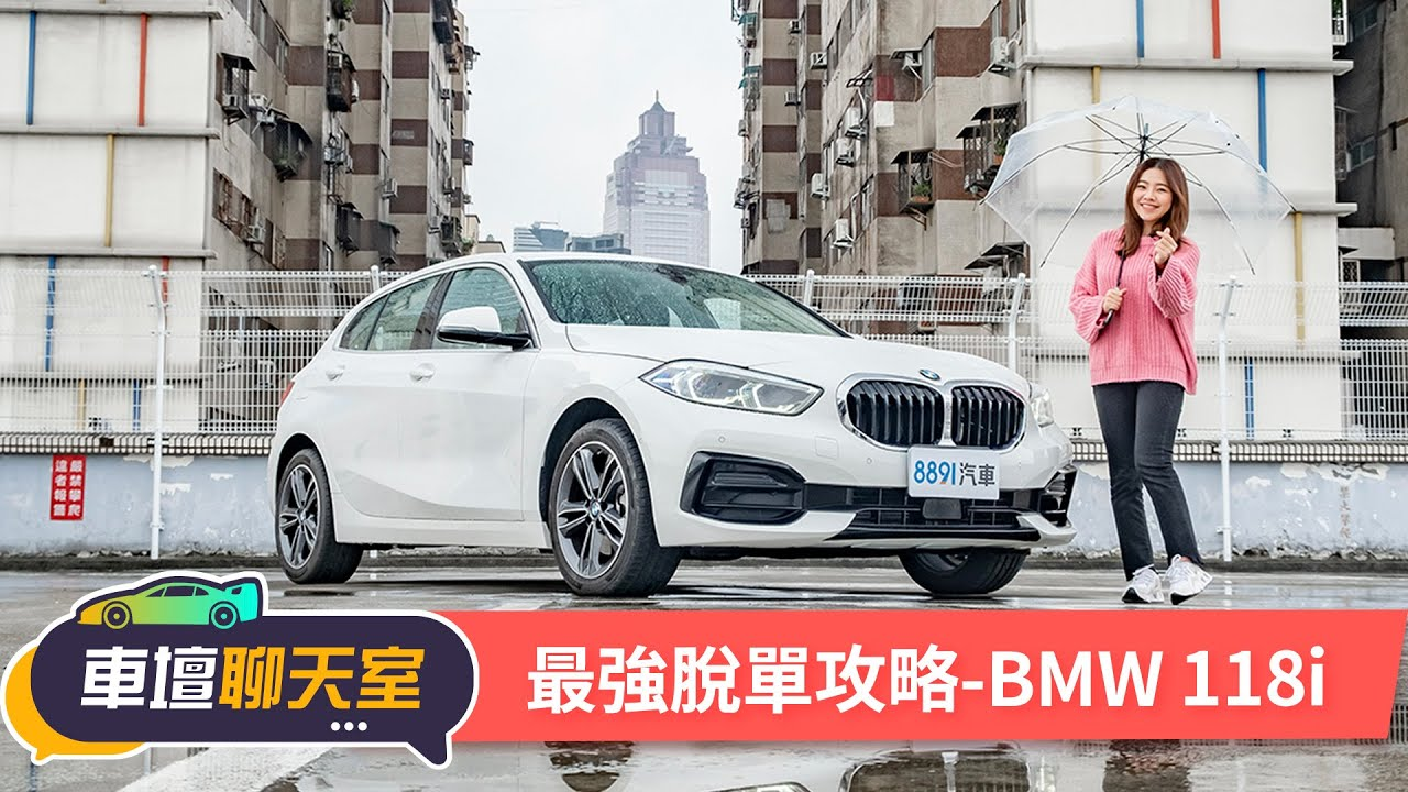 情人節脫單攻略!BMW 118i會是脫單神車嗎?|8891汽車 - YouTube