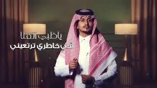جديد حالات واتس اب  شيلة يا ظبي الفلا