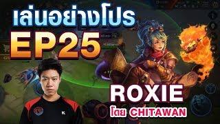 เล่นอย่าง Pro EP.25 Chitawan สอนเล่น Roxie 7 นาที !!