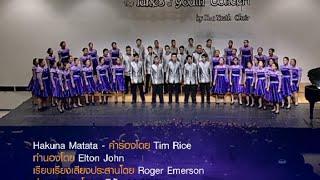 Hakuna Matata - Thai Youth Choir 2014