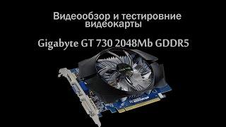 обзор и тестирование видеокарты gigabyte gt730 2048 mb gddr5