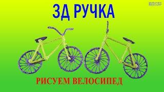 3d ручка купить. Рисуем 3д ручкой велосипед.(, 2015-08-26T07:16:26.000Z)