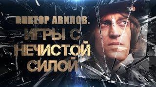 Виктор Авилов. Игры с нечистой силой (19.05.2020)